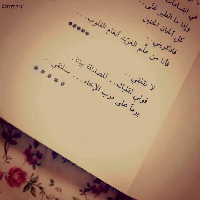 يوما سنلتقي Quotations Arabic Quotes Tattoo Quotes