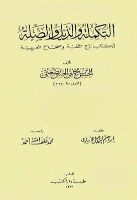 التكملة والذيل والصلة لكتاب تاج اللغة وصحاح العربية لرضي الدين الصغاني مجموعة محققين Pdf Books