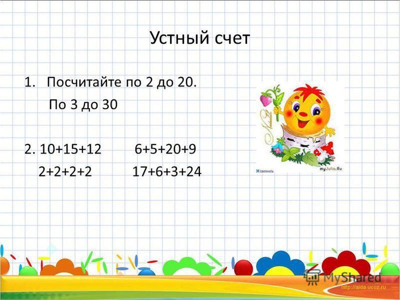 Конспект урока в 0 классе по математике число