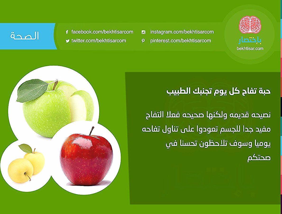 حبة تفاح كل يوم تجنبك الطبيب باختصار هل تعلم صحة طب التفاح الفواكه Food Fruit Apple