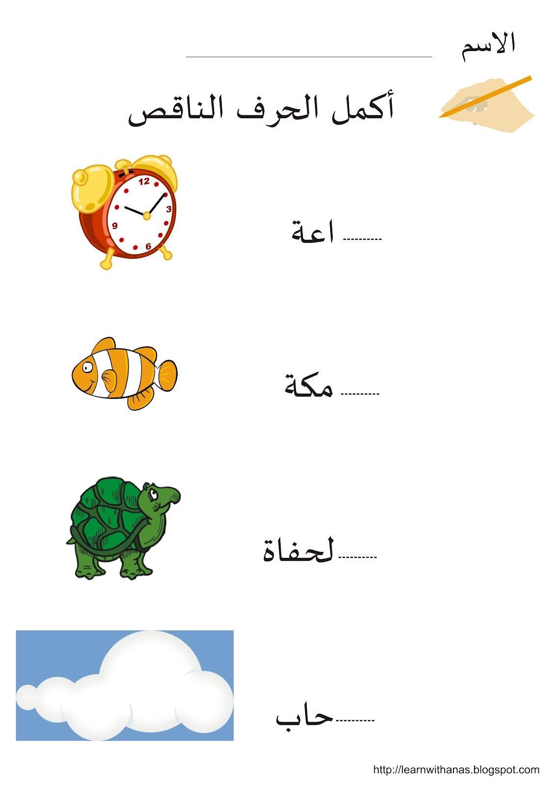 تعلم مع أنس أكتب وتتبع ولون الحرف س Arabic Alphabet For Kids Learning Arabic Arabic Kids