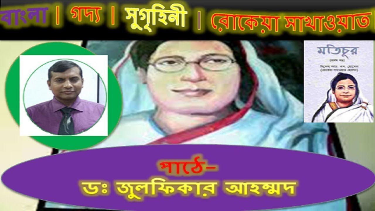 সুগৃহিনী Bangla Shahitto মতিচুর বাংলা সাহিত্য