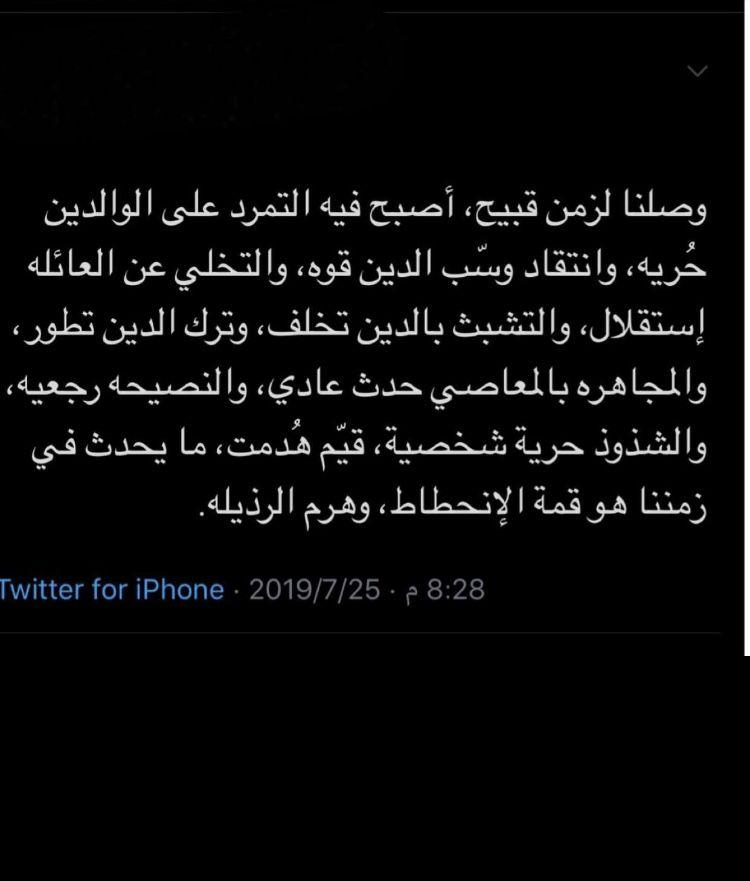 تويتر كلام Quran Quotes Inspirational Twitter Quotes Funny Funny Arabic Quotes
