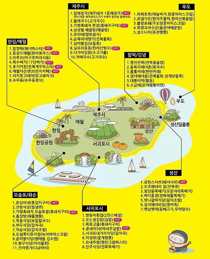 '수요미식회' 제주도에서 문닫기 전에 가야 할 맛집 지도 방송된 tvN '수요미식회' 제주도 음식 1편에서는...