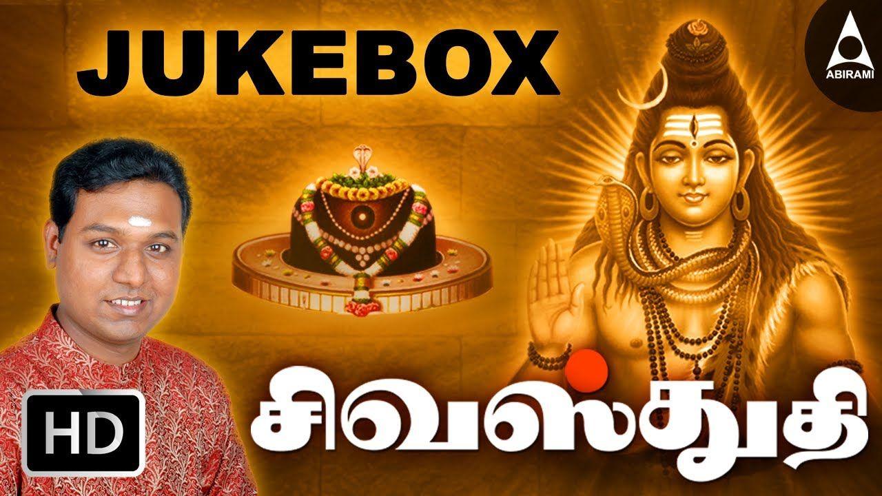 Siva Stuthi Jukebox Lord Shiva Songs Sivan Shivan Shivan Songs Lord Shiva Songs Sivan Songs God Shiva So Bhakti Song Shiva Songs Devotional Songs