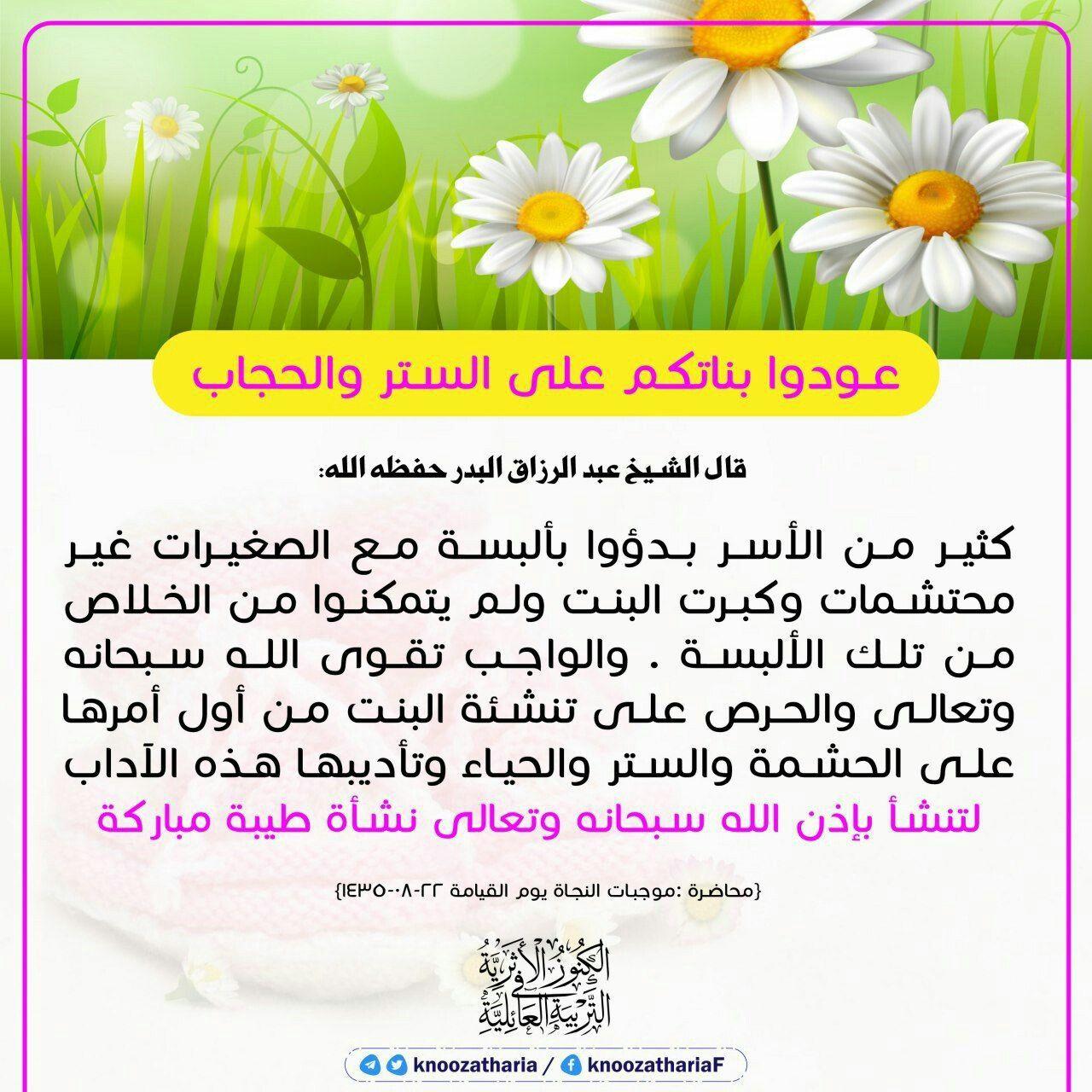 Pin By زهرة الياسمين On تربية الأطفال Herbs Plants Alsa