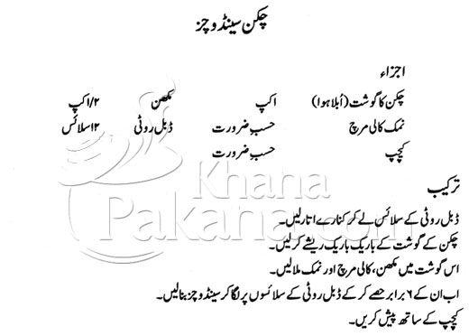 How To Make Different Types Of Sandwiches In Written Urdu Google Search Chicken Sandwich Chicken Sandwich Recipes Sandwich Recipes