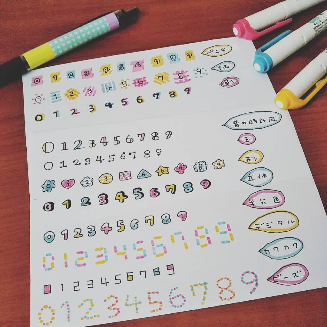 数字の色んな飾り文字を書いて遊びました 楽しい 色変えたりしたらまた違った雰囲気になりそうだな 飾り文字 数字 ペン マイルドライナー フォント 文具 文房具 手書き ノート術 手帳術 ハンドレタリングフォント 飾り文字 マイルドライナー