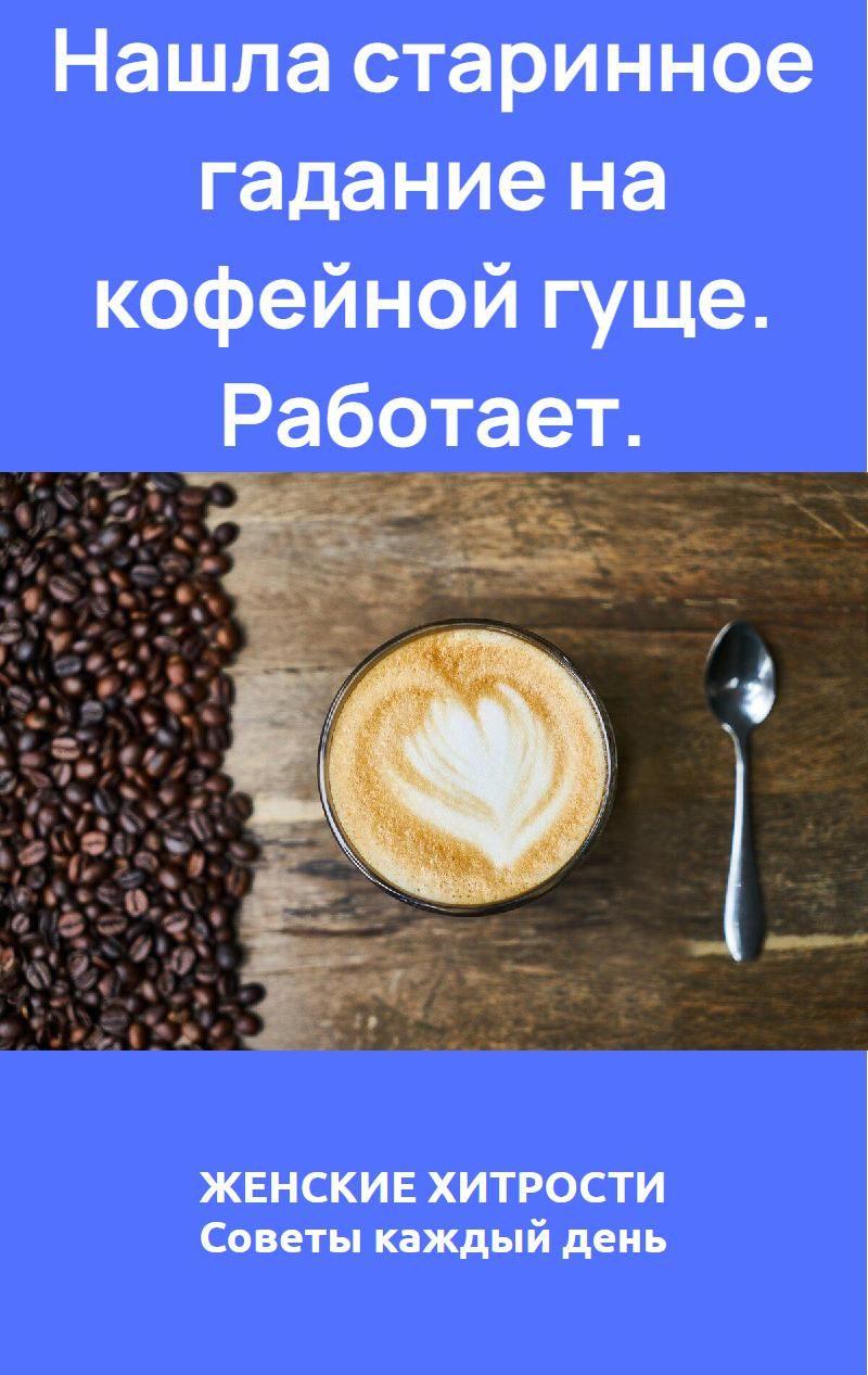 Nashla Starinnoe Gadanie Na Kofejnoj Gushe Vkusnyashki Recepty Gadanie