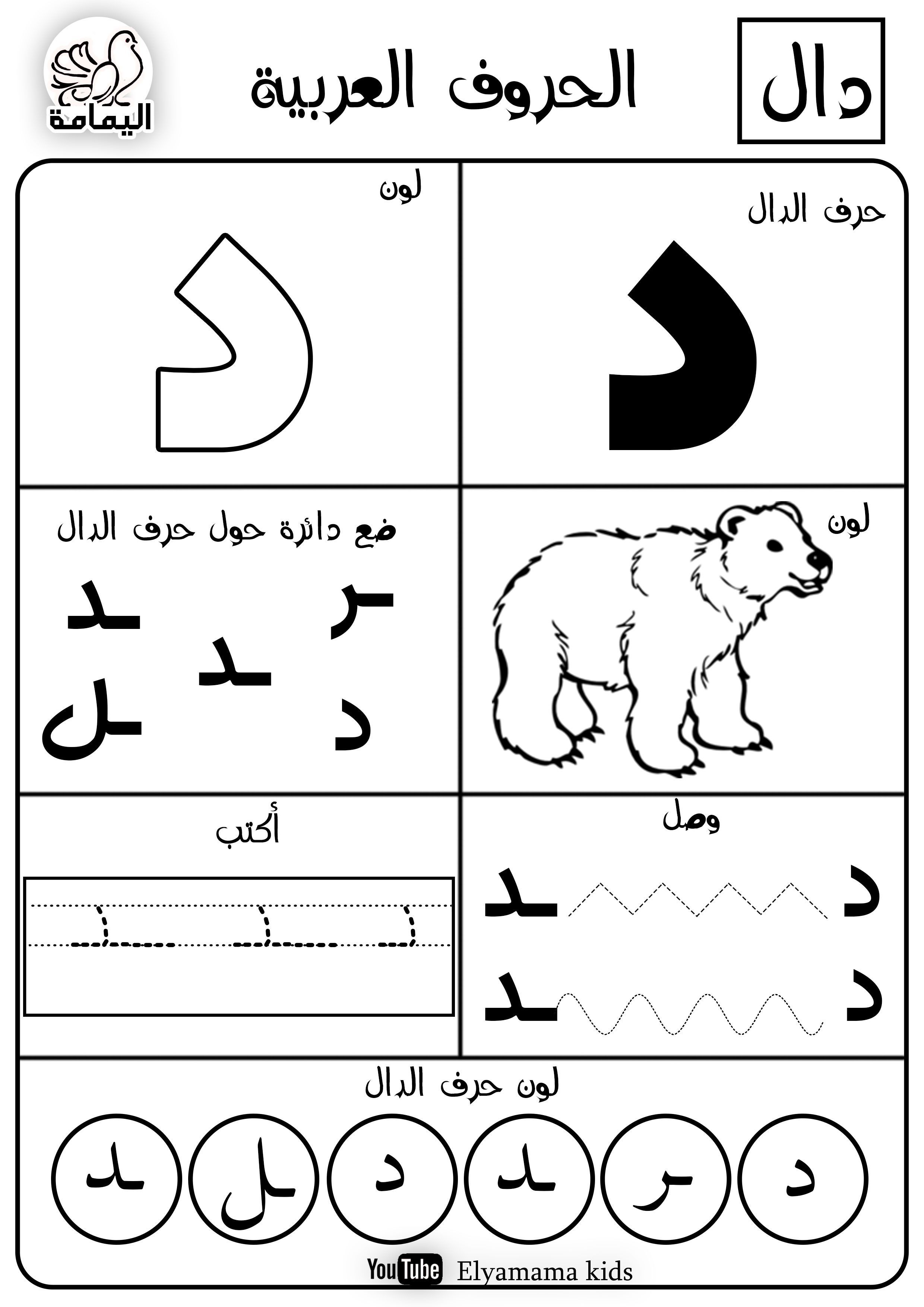 Pin By Aamal Sana On Worksheets