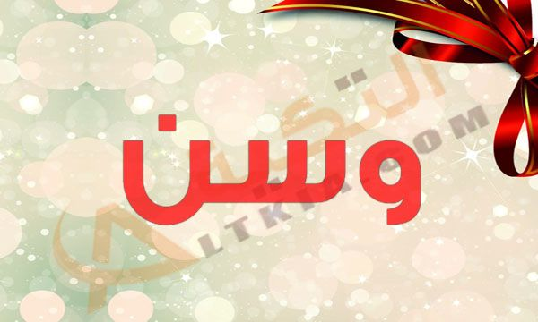 معنى اسم وسن Wasan الاسم الذي سوف نتحدث عنه في مقالنا هو اسم مميز وجذاب حيث سنتعرف على ما هو معنى اسم وسن في قاموس اللغة العربية Poster Logos Adidas Logo