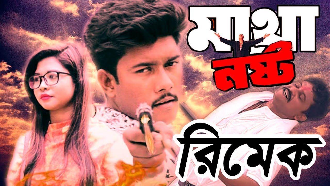 ম থ নষ ট র ম ক Matha Nosto Bangla Movie Criticism 2018 Junior Manna Youtube Movies Movie Posters