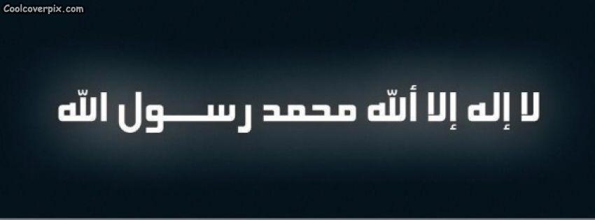 Islamic Kalma Tayyab Facebook Cover For Timeline Laa Ilaaha Illal Lahoo Mohammadur Rasool Ullah