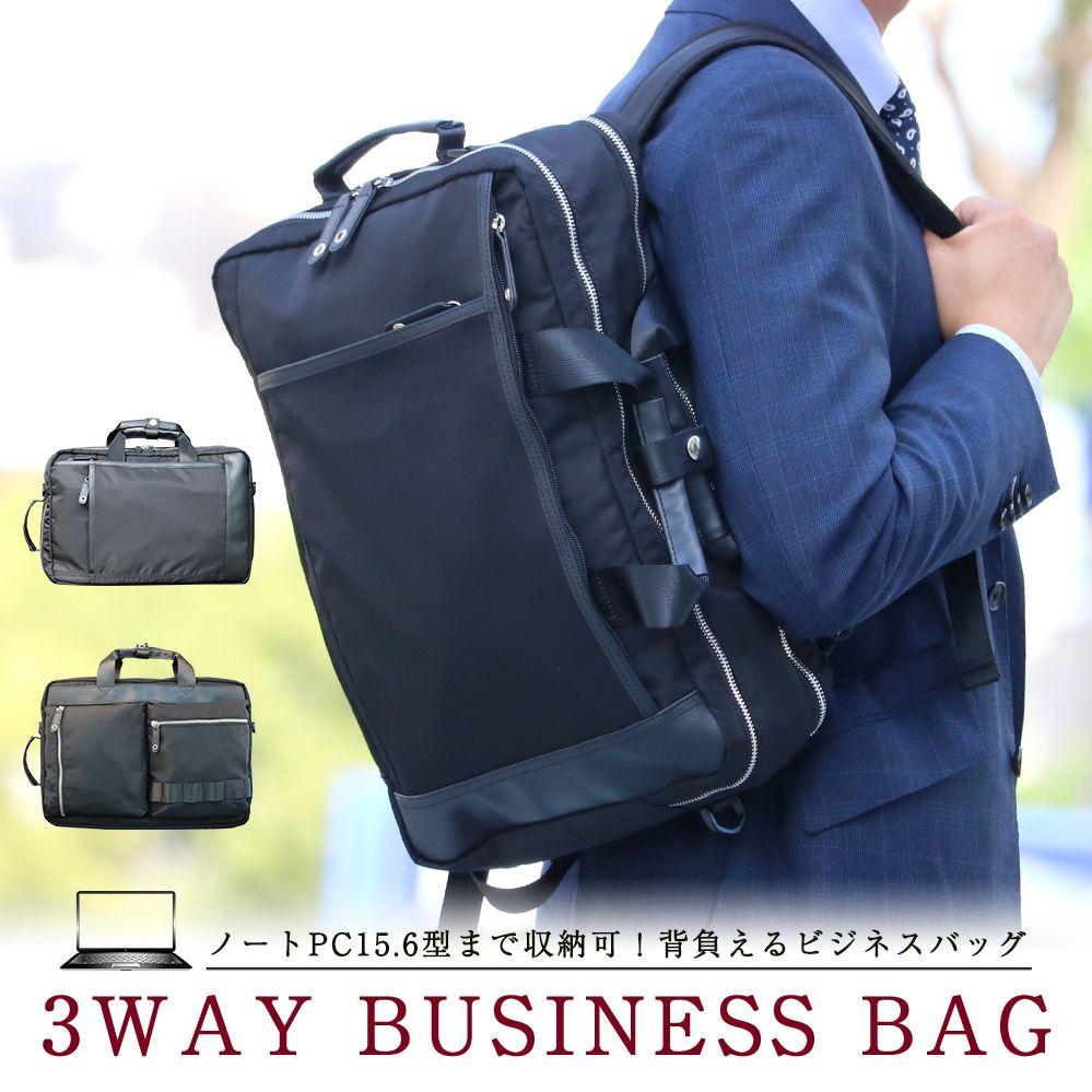 adecfcc3e8ab 多機能を持ち歩こう♪3WAYビジネスバッグ ビジネスリュック 。【SALE開催 ...