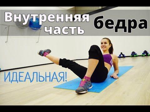 как убрать жир на ногах упражнения