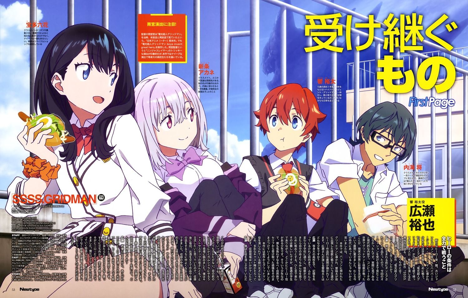 SSSS.Gridman BD BATCH Subtitle Indonesia Anime, Anime