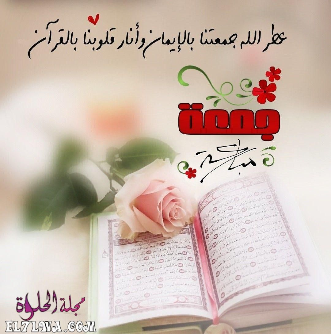 صور عن يوم الجمعة اجمل الصور الدينيه عن يوم الجمعة يعد يوم الجمعة من أحب الأيام إلى جميع المسلمين حيث يعظ Jumma Mubarak Images Blessed Friday Jumma Mubarak