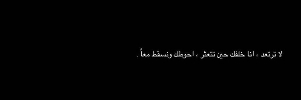 Pin By ح On Twitter Pack Friends Quotes Words Quotes Funny Arabic Quotes