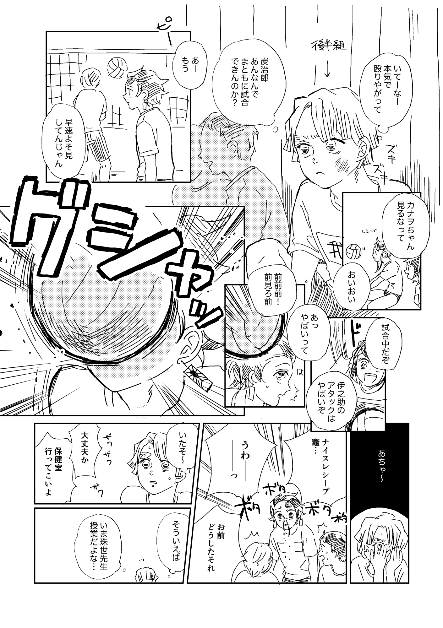 twitter 漫画 ヤキモチ カナエ