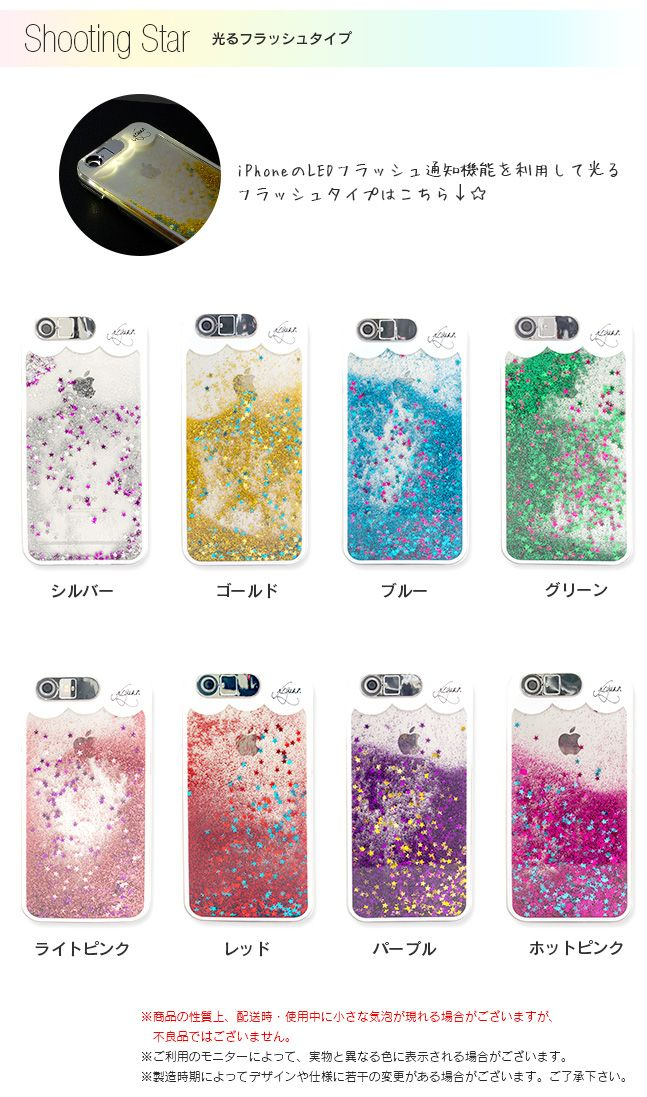 dbf895d696 iPhone5,iPhone5s,iphone6,iphone6plus,ケース,シューティングスター,グリッター,ラメ