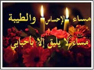 مساء الخير و الورد ربي يسعد مساكم جميعا Birthday Frames Birthday Candles Candlelight
