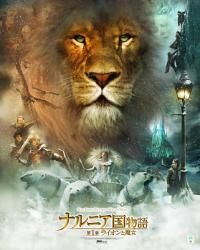 第1章「ナルニア国物語-ライオン...