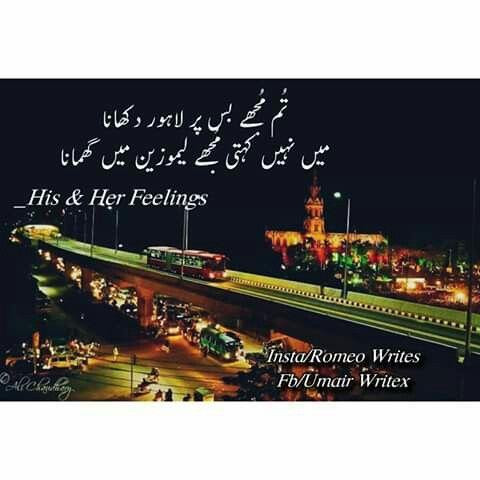 Pin by Fayezah 💕🔥 on Lahore ♥ | Love poetry urdu