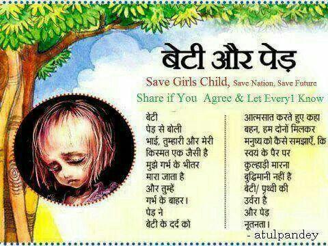 Poem On Save Girl Child In Hindi Archidev