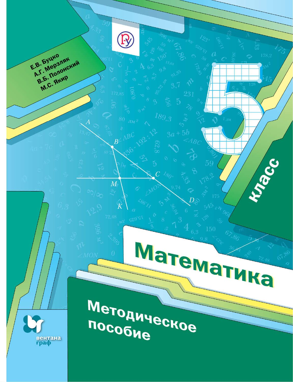методическое пособие по математике 7 класс куррикулум