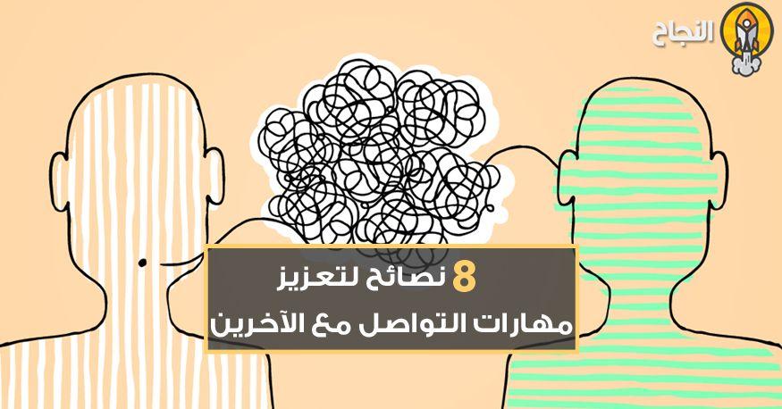 8 نصائح لتعزيز مهارات التواصل مع الآخرين