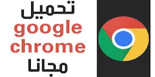 تحميل متصفح جوجل كروم 2020 Google Chrome للاندرويد مجانا برابط مباشر Tech Logos Google Chrome School Logos