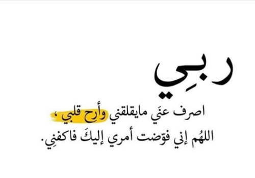 فوض أمرك إلى الله Arabic Calligraphy Calligraphy