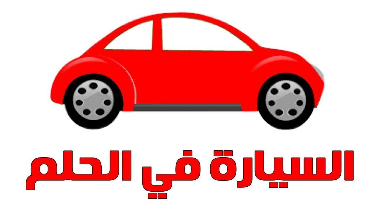 تفسير السيارة في الحلم وكل ما يخص السيارات فى المنام Toy Car Car Toys