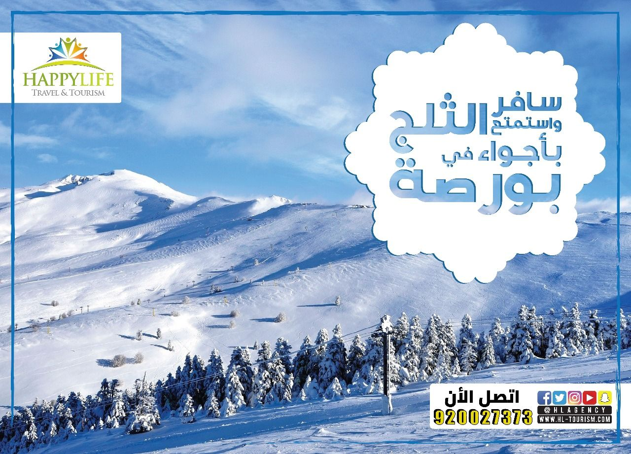 بورصة التركية أو كما تلقب بورصة الخضراء هي من أجمل مدن تركيا ويعد جبل اولوداغ من أشهر معالم مدينة بورصة ومن أفضل أماكن Travel And Tourism Tourism Travel