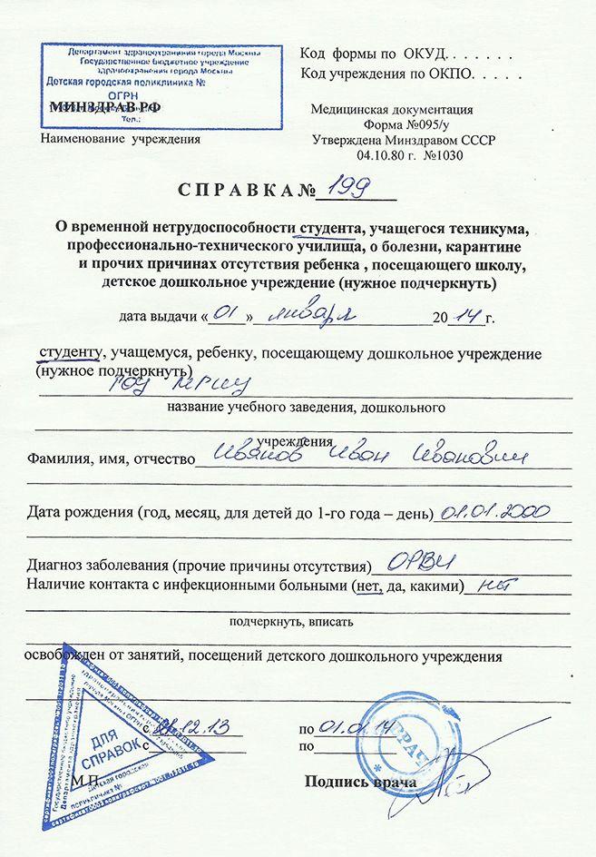 Картинки по запросу Медицинская справка 095у