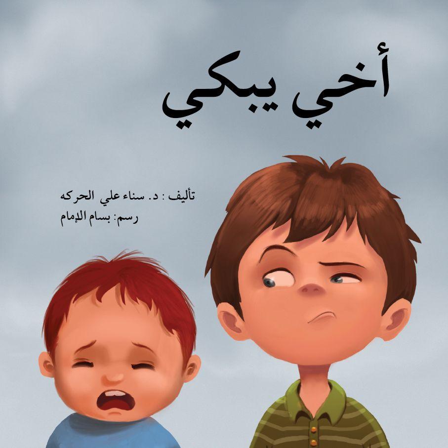 أخي يبكي Kids Story Books Arabic Kids Arabic Books