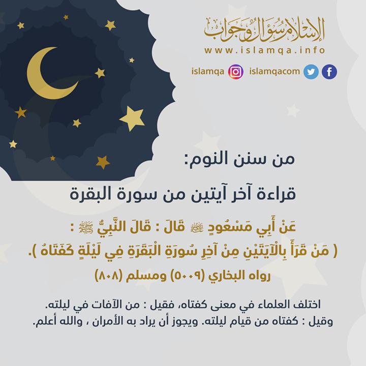 من سنن النوم قراءة آخر آيتين من سورة البقرة Islam Movie Posters Movies