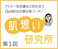 アトピー性皮膚炎と向き合うQueens online shopの読み物コーナー【肌想い研究所】