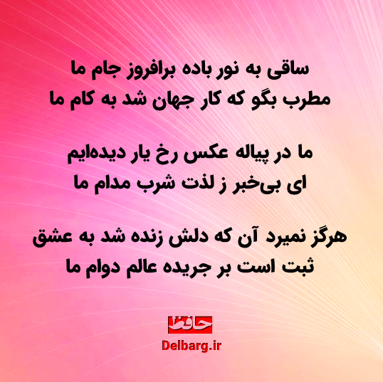 Hafiz Hafez غزلیات حافظ اشعار عرفانی Heart Art Math Artwork