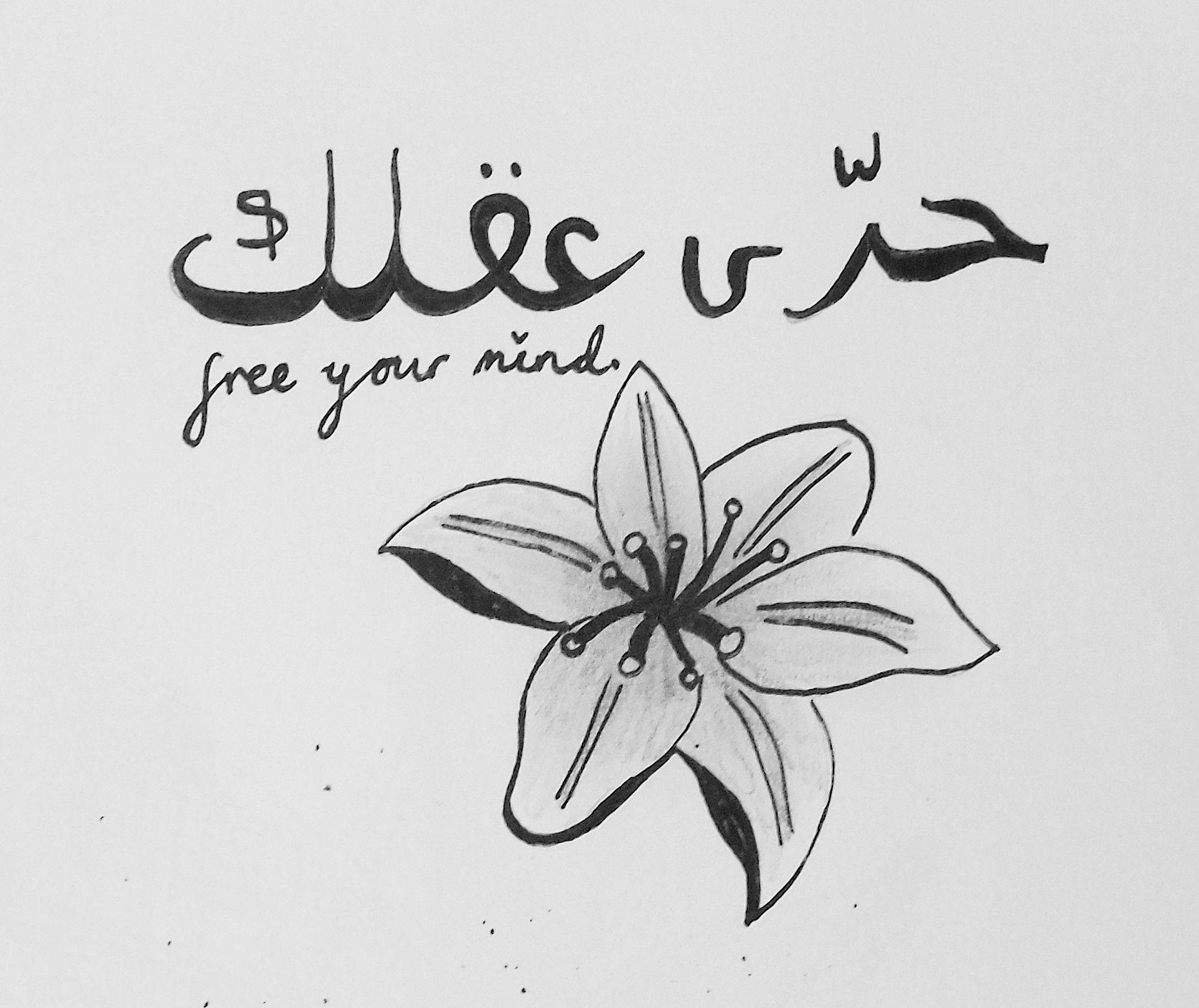 Free your mind moroccan arabic writing lotus frangipani floral free your mind moroccan arabic writing lotus frangipani floral tattoo design izmirmasajfo