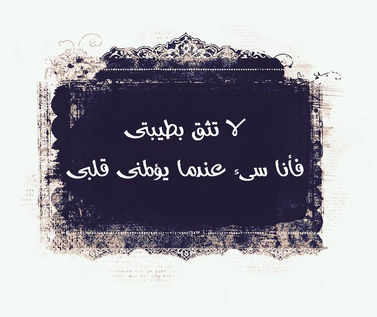لا تثق Mixed Feelings Quotes Feelings Quotes Life Quotes
