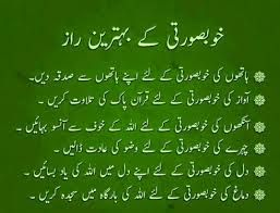 Image Result For Beautiful Urdu Quotes On Life Islamic Portal