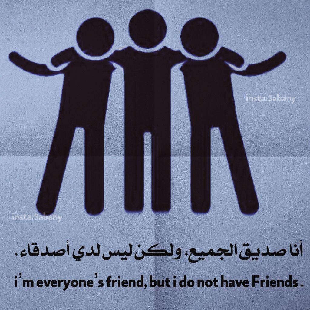 انا صديق الجميع ولكن ليس لدي أصدقاء I M Everyone S Friend But I Do Not Have Friends Mood Quotes Funny Quotes Quotes