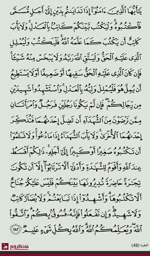 آية الدين اطول آية في القرآن الكريم Quran Verses Verses Blog