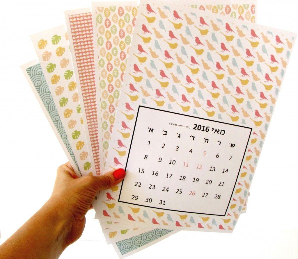 Free Printable Hebrew Calendar For The Jewish New Year Rosh Ha Sahana From Prettymplefe