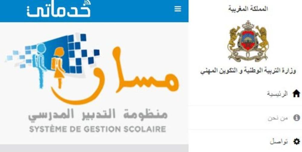 خطوات الدخول علي مسار ومعرفة نقط التلاميذ Massar خدماتى In 2021