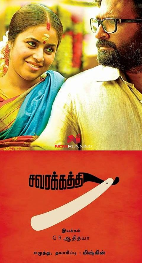 Savarakathi Tamil Movie Gallery Picture Movie Stills Photos Mp3 Song Mp3 Song Download Songs