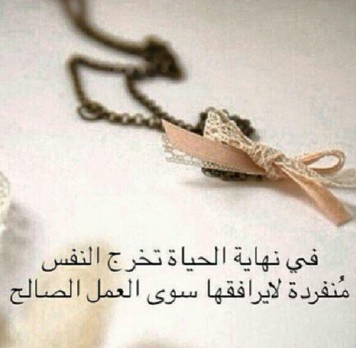 صور عن العمل الصالح و الموت Sowarr Com موقع صور أنت في صورة Best Quotes Arabic Quotes Inspirational Quotes