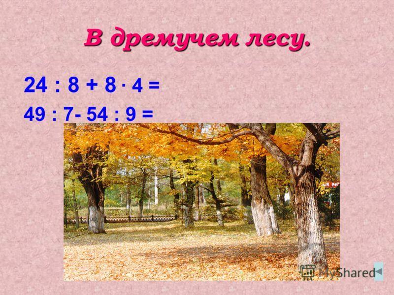 Как составить равенство из четырех картинок урок математики 1 класса школа россии