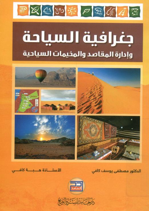 الجغرافيا دراسات و أبحاث جغرافية جغرافية السياحة وإدارة المقاصد و المخيمات السياحية Geography Places To Visit Visiting